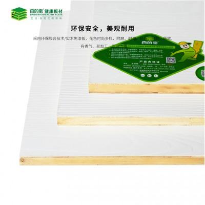 10大板材品牌百的宝E0级杉木芯生态板衣柜家具板材深雕暖白