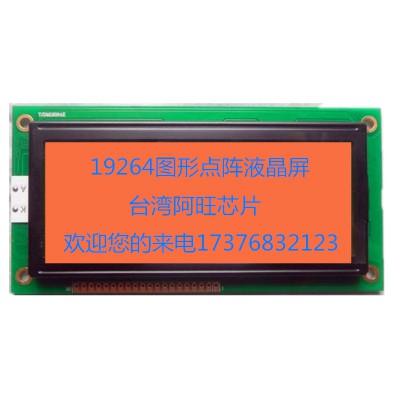 19264液晶屏液晶模块LCD液晶屏专业厂家生产研发