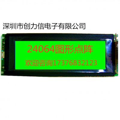 24064液晶模块液晶屏LCD显示屏专业厂家生产研发