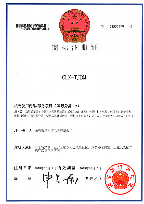 CLX-TJDM商标_00_副本