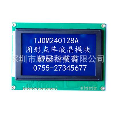 液晶模块240128