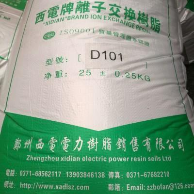 D101大孔吸附树脂 郑州西电树脂