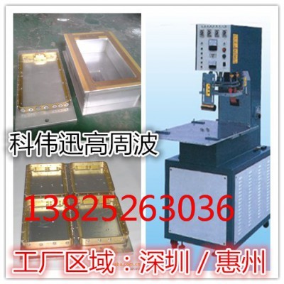 惠城高周波模具、惠城高周波热压模具、惠城高周波熔接模具