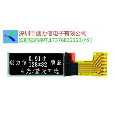 0.91寸OLED工业级棒棒哒产品带IIC转换板质保2年