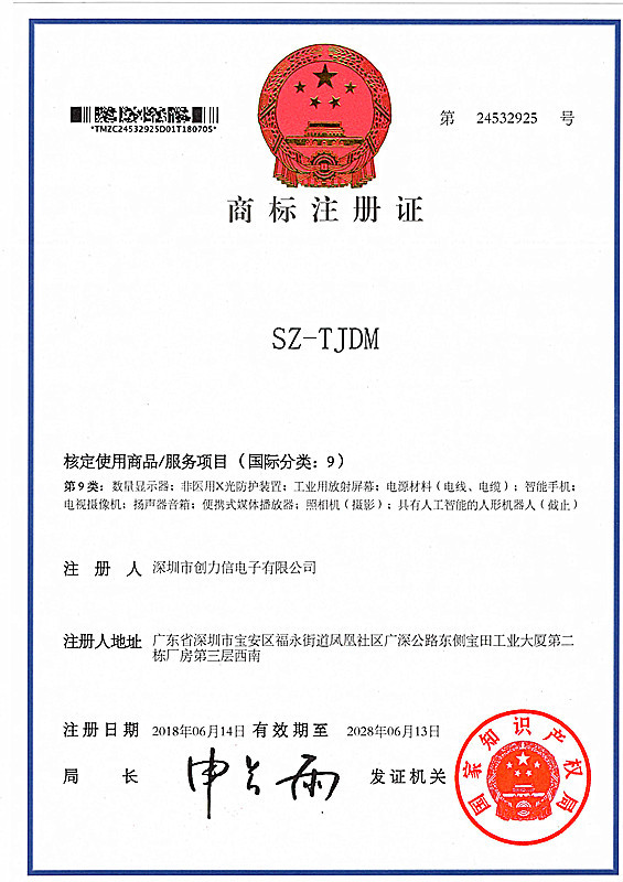 SZ-TJDM商标_00_副本