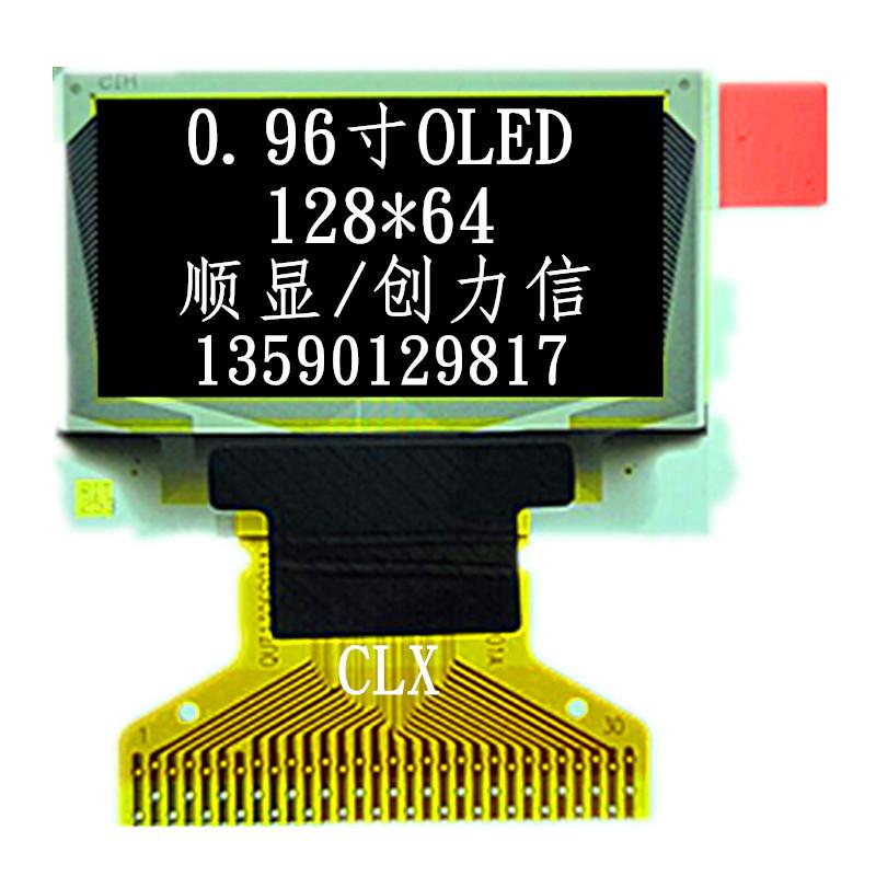 0.96寸OLED白光