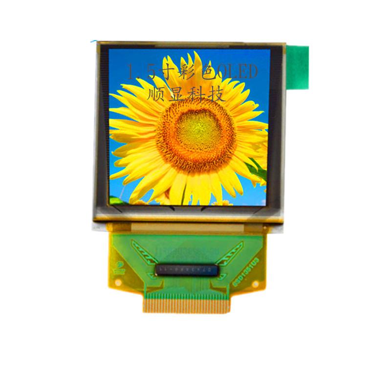 1.5寸OLED彩色显示屏