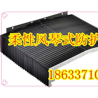 升降台柔性风琴式防护罩 升降机风琴是防尘罩