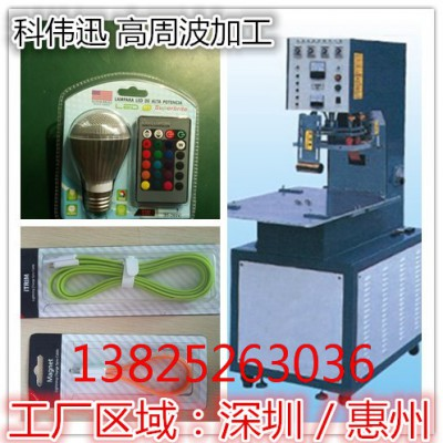 惠城高周波加工、惠城高周波熔接加工、高周波热压加工