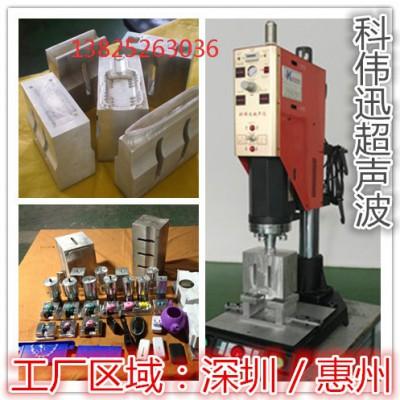 大亚湾超声波模具、大亚湾超声波焊接模具、塑胶熔接模具