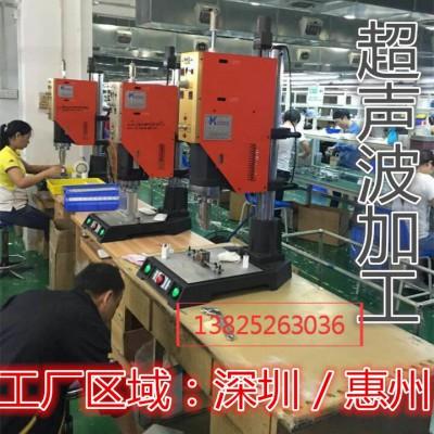 大亚湾超声波加工、超声波焊接加工、超声波熔接加工