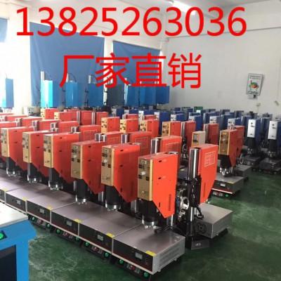 大亚湾超声波焊接机、超声波熔接机、超声波塑焊机