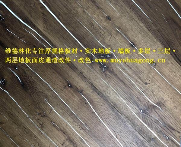地板厚表板通透染色改色工艺-维德林化 木材通透化染处理药水