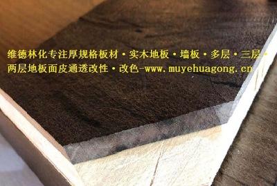 锯切 旋切 刨切木地板表板通透染色改色技术-维德林化