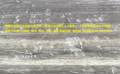 木皮通透化染技术工艺 4-6毫米厚锯切木皮通透化染技术工艺