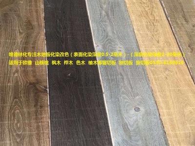 厂家直供-木质工艺品冷色化染剂 木门通透化染处理药水