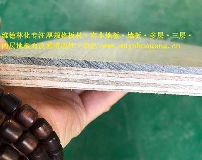 通透木皮木地板冷色化染剂-厂家直销 木地板深度通透染色改色剂