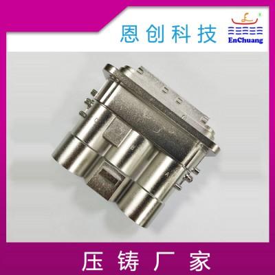 锌合金压铸三芯连接器外壳恩创厂家专业精密压铸件定制
