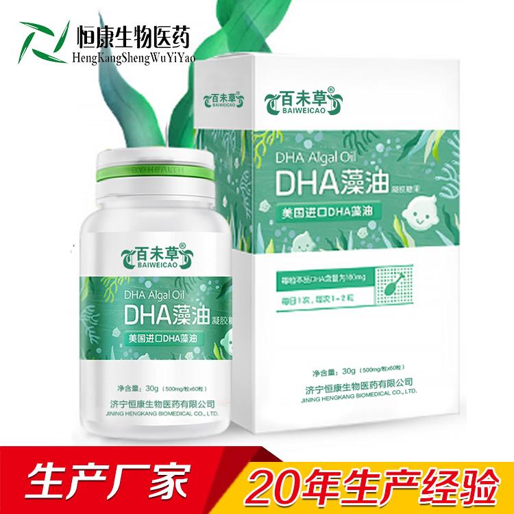 DHA藻油软胶囊OEM代加工厂山东恒康