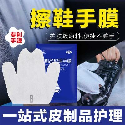 皮具护理手膜,清洁滋养抛光三步护理皮具