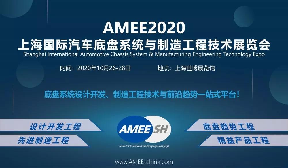 2020上海汽车底盘系统大会