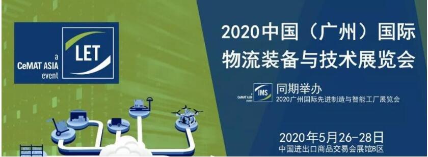2020广州仓储物流展
