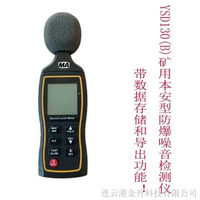 促销矿用本安型防爆噪音检测仪新款YSD130(B)