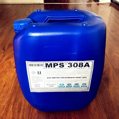 烟台红酒厂反渗透膜阻垢剂MPS308A免费试样