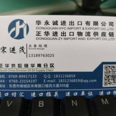 香港中转上海换气扇进口清关代理公司