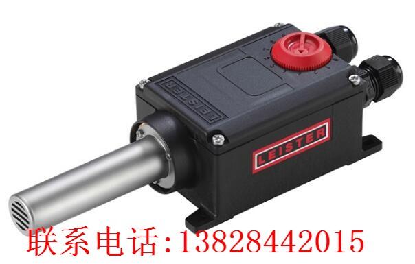 LEISTER工业热风器LHS 15