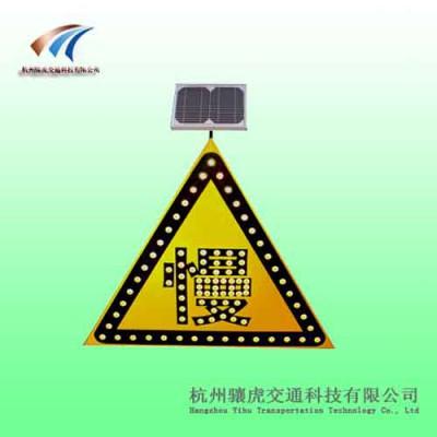 吉林市太阳能慢字标志牌 太阳能让字标志牌 交通标志