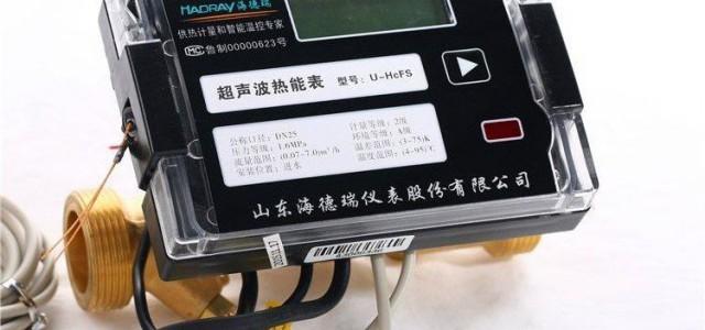 河南海德瑞股份有限公司热量表