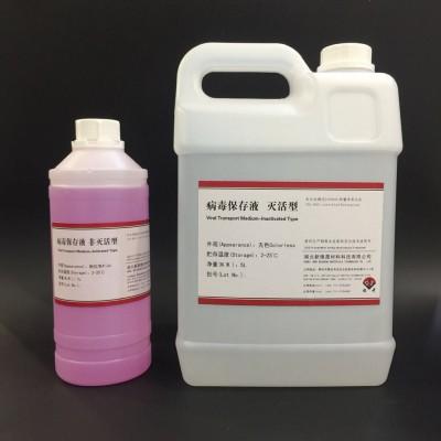 病毒的保存方法-病毒保存液