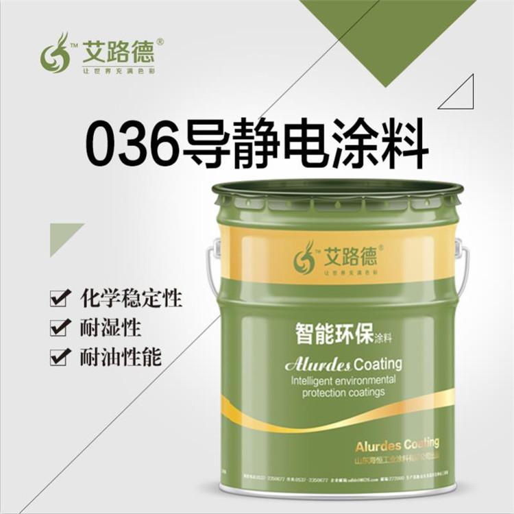 油品站推荐使用的导静电防腐涂料