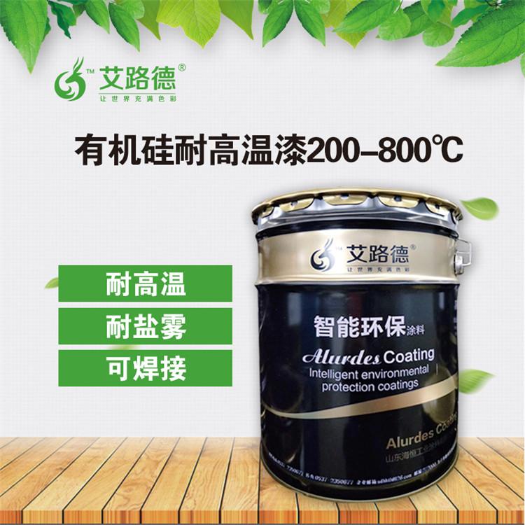 超级畅销的有机硅耐高温防腐漆品牌