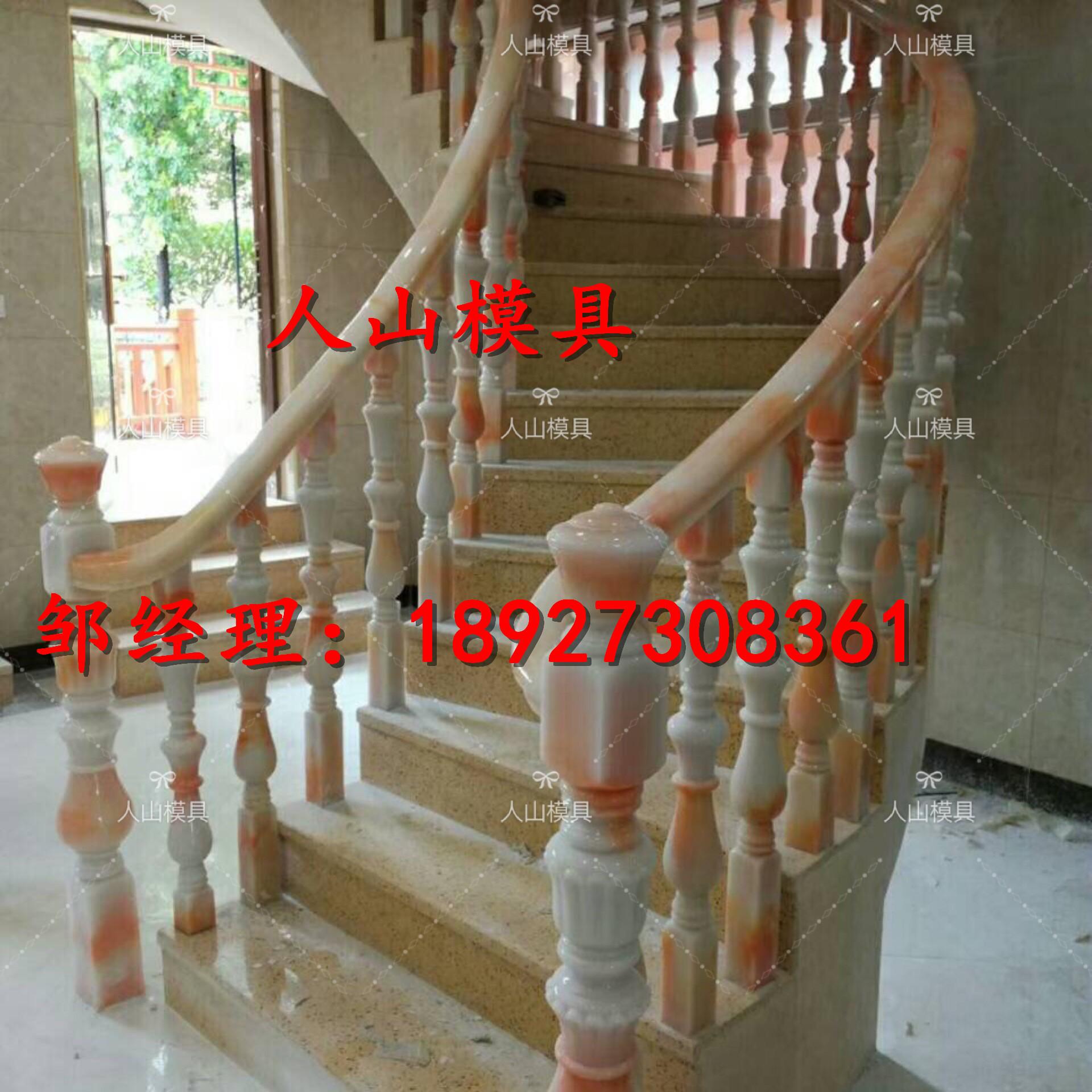 长期代加工仿汉白玉玛瑙楼梯扶手模具及产品