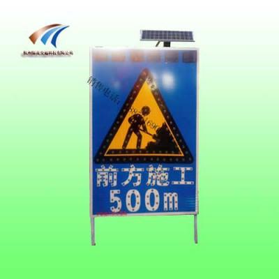 枣庄太阳能前方施工标志 公路施工限速标志 led发光标志牌