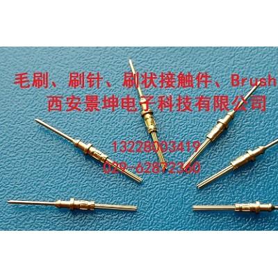大量供应Brush、毛刷、刷针、刷状接触件