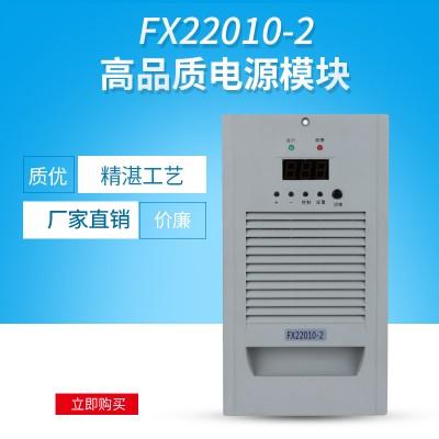 FX22010-2直流屏高频模块电源模块充电模块整流模块