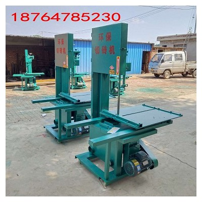 立式带锯条环保切砖机一律按照批发价格