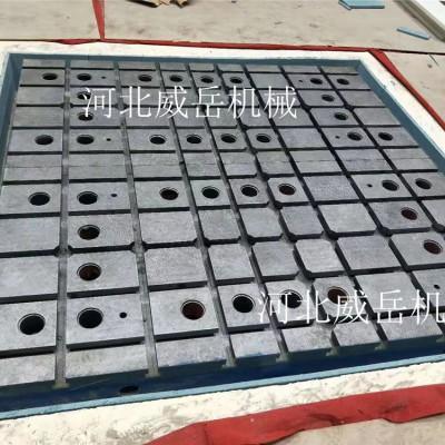 铸铁装配平台 焊接平台 铸铁平台 泊头威岳钜惠