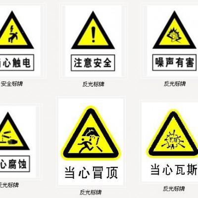 供应反光警示牌 禁止安全警示牌 交通安全指示牌