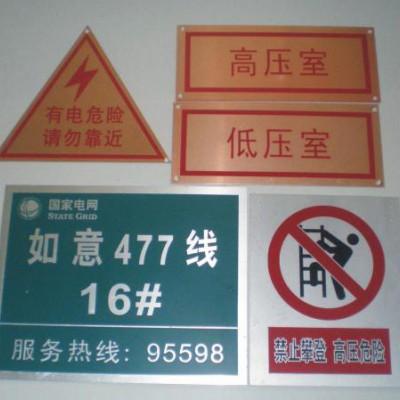 供应铝反光电力警示牌 变压器警示牌 防触电标识牌