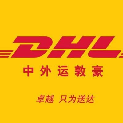 昆山DHL国际快递 DHL快递覆盖全球 上门取件