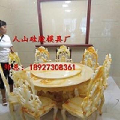 广东模具厂定制浙江云南重庆贵州江西湖南高档玉石餐桌椅硅胶模