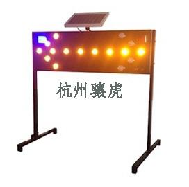骧虎太阳能箭头导向灯 施工导向指示灯 交通警示灯报价
