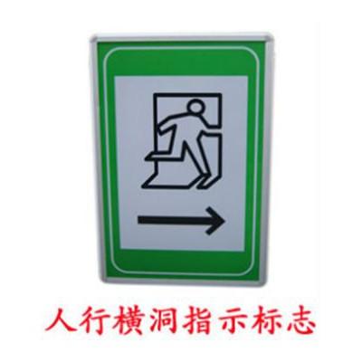 深圳立达行人横洞指示标志 引导指示牌