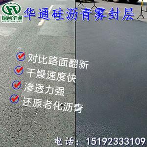 江苏淮安硅沥青修复剂预防养护为主后期修补为辅
