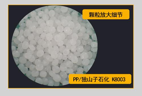 福建PP聚丙烯原料K8003 高抗冲8003