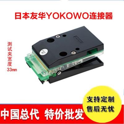 东莞代理批发连接器YOKOWO测试夹CCMO-050-47